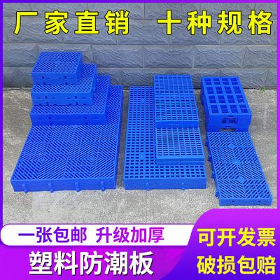 宠物垫子塑料防潮垫狗笼子脚垫板塑料网格板卡板浅板洞洞板垫板