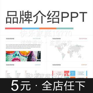 PPT模板素材WPS演示幻灯片品牌宣传介绍包装简约设计时尚英文