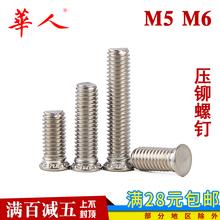 M5 M6 304不锈钢压铆螺丝/压铆螺钉压板螺丝压板螺钉 整包 FHS