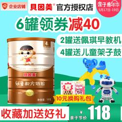 【官方授权】贝因美奶粉旗舰店官网4段冠军宝贝3-6岁儿童牛奶粉