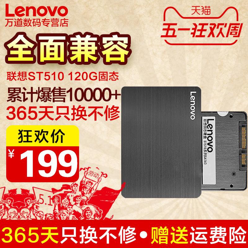 聯想筆記本固態硬盤120g