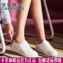 女平底运动板鞋 卡芙琳2018秋小白鞋 子CL18363 休闲松糕厚底女鞋