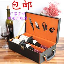 盒葡萄酒盒皮盒大肚瓶酒盒双支礼盒装 包装 红酒 通用红酒包装 盒子