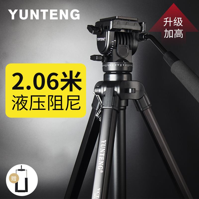 2米三角架液压阻尼单反摄像机摄影超高