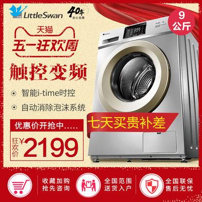 小天鵝9公斤滾筒洗衣機