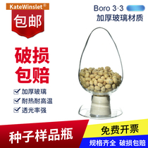 Conical seed Bottle Glass Sample bottle display bottle Display bottle 500ml with rubber plug