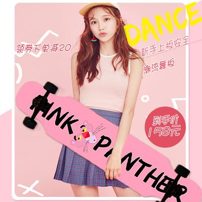 粉红豹抖音滑板初学者女孩男生4轮公路长板滑板女生成人刷街 韩国