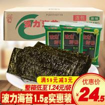 包即食海苔儿童海苔寿司整箱零食小吃批发541.5g波力海苔原味