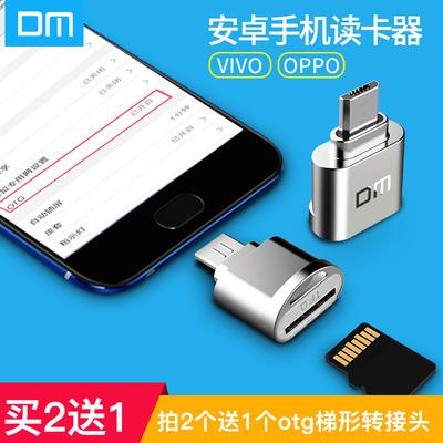 DM金属迷你手机读卡器 TF内存卡转梯形口OTG安卓手机U盘 支持OTG功能手机T口用