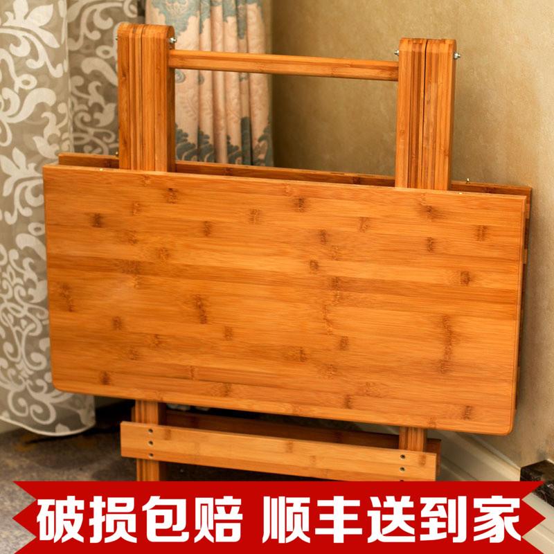 简易折叠桌楠竹