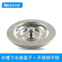 Tianli kitchen stainless steel sink stopper pool drain cover bowl pool plug cover sink plug QS030