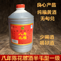 瓶包装江浙沪皖包邮6件1虫草莫干山黄酒陈酿百年老厂绍兴风味