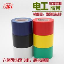 明慎宽电工胶布绝缘胶布PVC电工胶带4.5宽18米长6色任选当天发货
