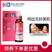 抗衰老美白护肤胶原蛋白肽 日本美翔乳酸菌胶原蛋白口服液10支