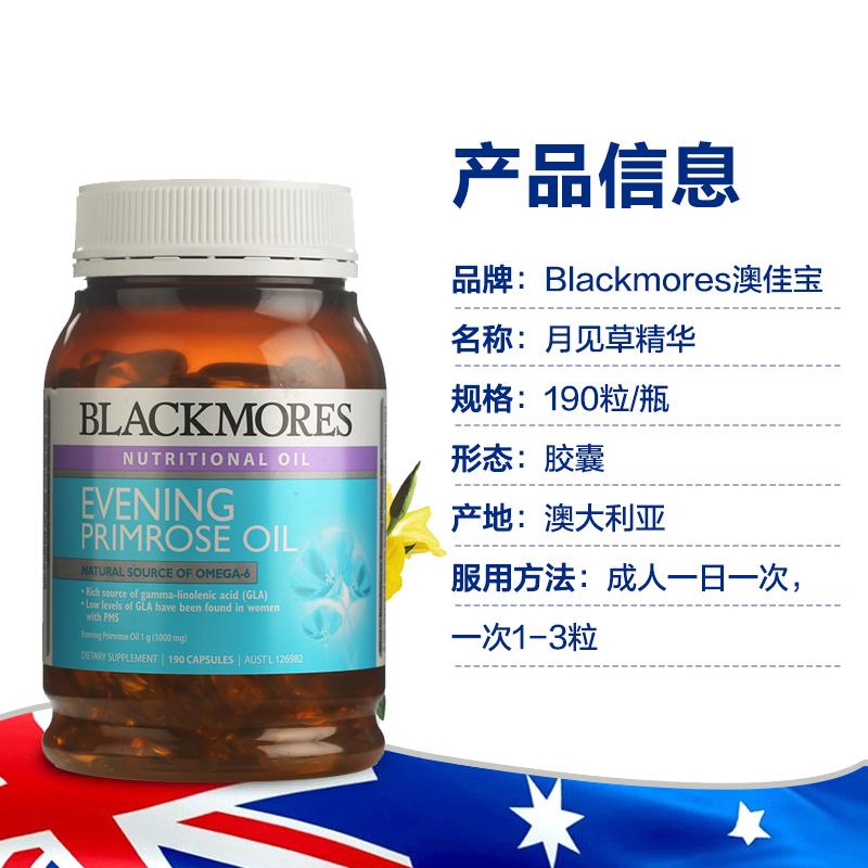 澳洲Blackmores澳佳宝月见草油软胶囊190粒 调节内分泌缓解痛经