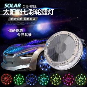 汽车LED太阳能防水轮毂七彩装饰爆闪灯悬浮轮毂盖氛围灯通用改装