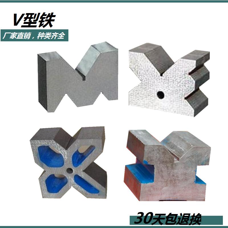 冲钻铸铁v型架v形块v型块划线检验用v形铁v型铁100×80-150×125