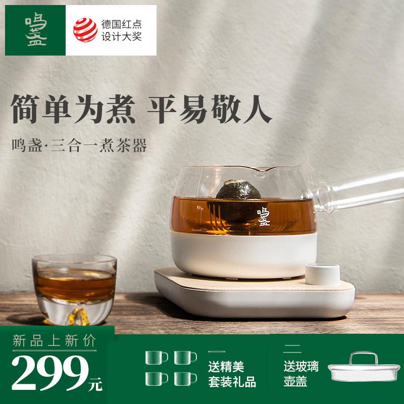 鸣盏养生壶玻璃电煮茶器泡茶炉小型家用智能煮花黑茶全自动茶饮机
