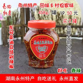 永州东安茶油豆豉剁辣椒酱458g/罐湖南调味酱芦洪市特产2罐起包邮
