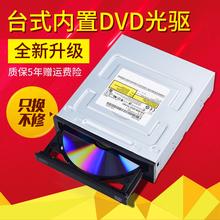 电脑光驱台式内置SATA串口CD光盘驱动器dvd刻录机台式机光驱