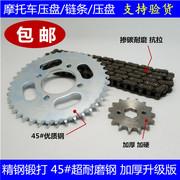 大阳/大运摩托车配件链轮DY125-5套链悦虎DY150-21H牙盘链条齿轮