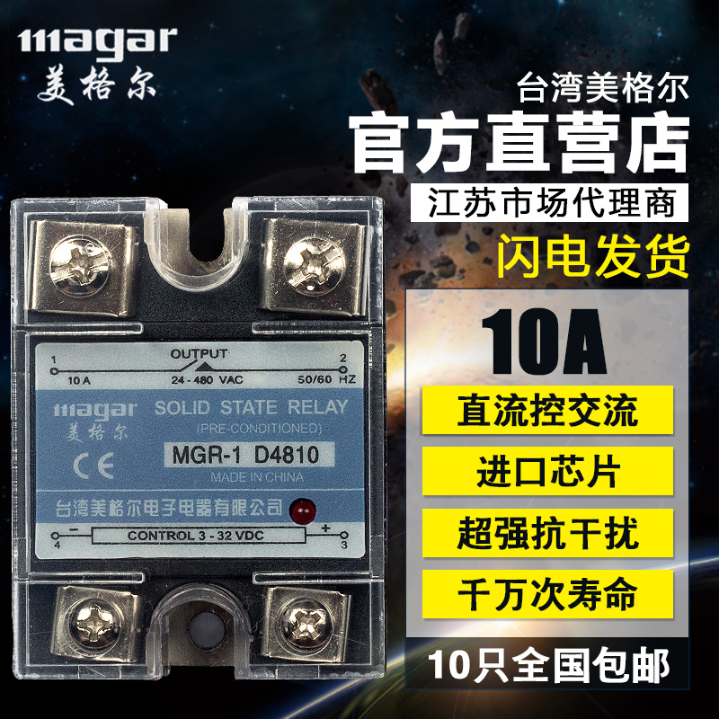 SSR-10A美格尔单相固态继电器直流控交流MGR-1 D4810
