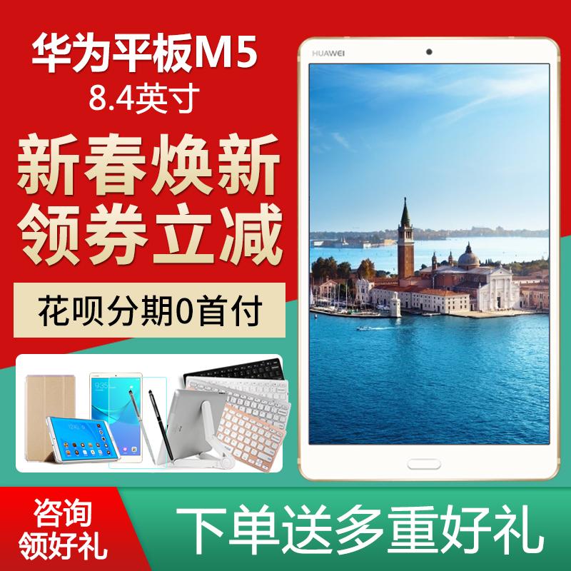 【国行正品】Huawei/华为 平板M5 8.4英寸全网通话4G电脑手机10.8