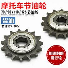 428-90-110摩托车节油轮弯梁滑行轮节油器125车型15齿省油轮配件