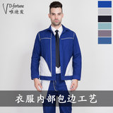 Workwear suit men Long-sleeved engineering clothes spring and autumn labor insurance service auto repair service workshop wear-resistant factory clothing shirt custom