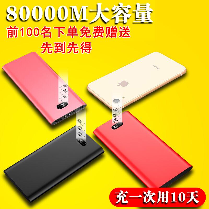 正品大容量充電寶超薄小巧便攜迷你快充蘋果vivooppo小米華為20000M手機毫安專用創意可愛女生移動電源