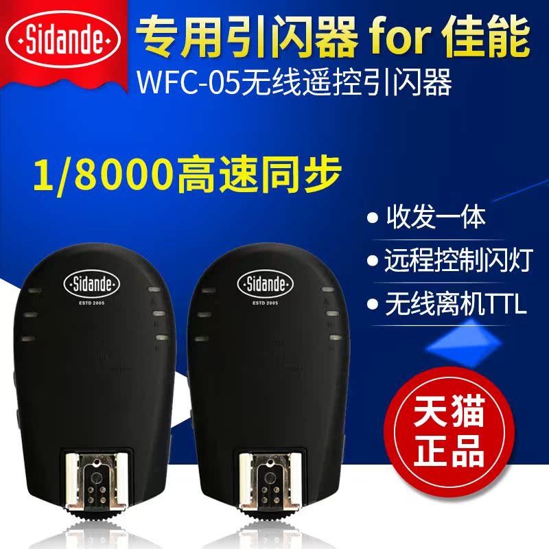 斯丹德佳能单反相机无线引闪器 闪光灯配件TTL高速同步触发器离机