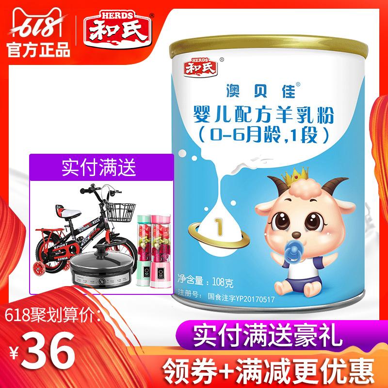 新妈试用108g 和氏澳贝佳婴幼儿羊奶粉宝宝羊奶配方羊乳罐装限购