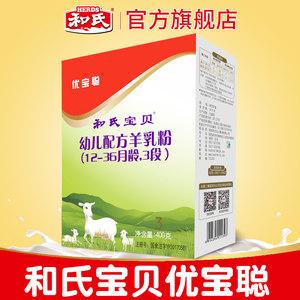 抢好礼 和氏宝贝优宝聪3段opo配方婴幼儿营养羊奶粉宝宝400g*1盒