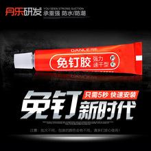 厂家直供强力免钉胶万能胶免打孔胶水金属粘合剂玻璃胶可定做