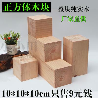 正方体木块10*10*10cm小木方块  垫高 樟子松实木木方DIY航模材料