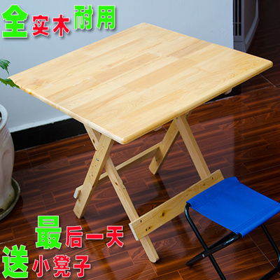实木书桌可折叠摆摊桌柏木小方桌便携户外吃饭桌简易餐桌麻将桌子618大促