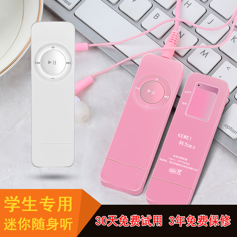 authentic sports student English MP3 player mini cute chewing gum music