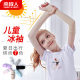 Children's Ice Sleeve Girls Summer Ultra-thin Boys Ice Silk Kids Sunscreen UV Protection Baby Sleeve Armguards