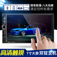 Bluetooth dual spindle car MP5 car card machine, radio 7 Inch Touch Screen reversing host video player.