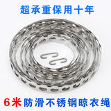 430 stainless steel 6 m clothesline outdoor balcony anti-rust windproof non-slip clothes drying sun drying rope