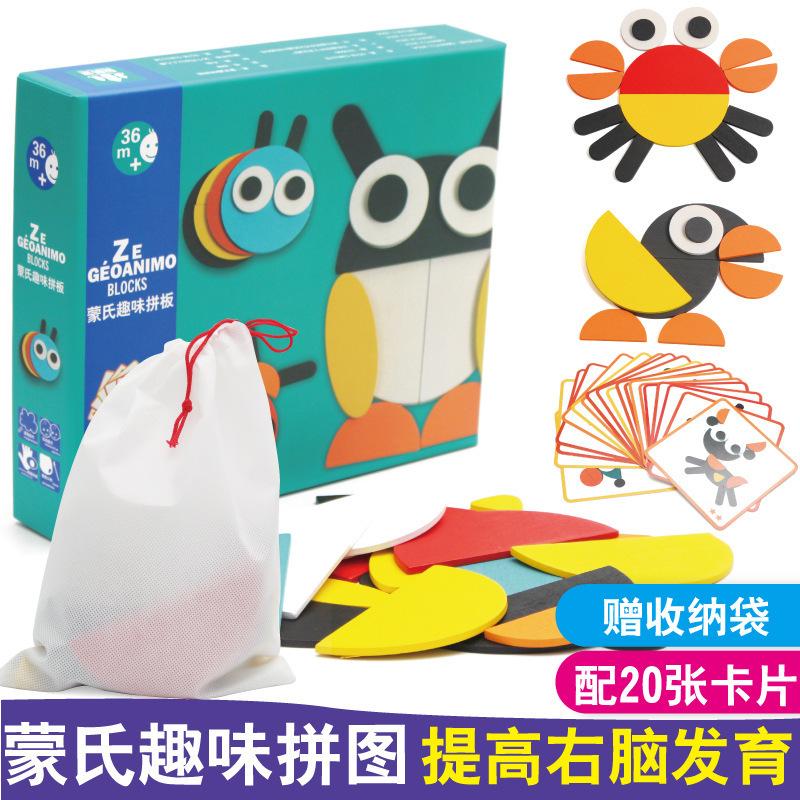 蒙氏宝宝早教益智玩具2-3-6岁儿童七巧板智力拼图女孩男趣味拼板