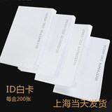 Blank access control ID card IC card white card work permit recharge card custom chip induction membership card printing portrait card