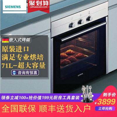 西門子電烤箱嵌入式