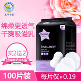 Wuyang Mommy Anti-overflow Milk Pad 100 Disposable Pregnant Women Anti-leakage Milk Pad Thin Mommy Anti-seepage Milk Pad Breathing