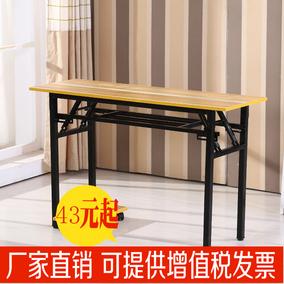 培训桌子简易折叠桌 餐桌家用户外摆摊长方形办公桌会议长条桌