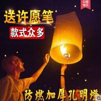 Kongming Lantern Large Thickening Wishing Lamp Skylight 5 Pack Flame Retardant Paper Creative Empty Lamp Praying Love Romantic Light