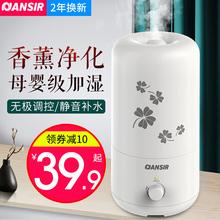 安仕加湿器家用静音卧室办公室空调房孕妇婴儿小型迷你空气香薰机