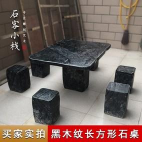 【D03款】大理石黑木纹石桌圆桌石台石凳户外乘凉长方形石桌包邮