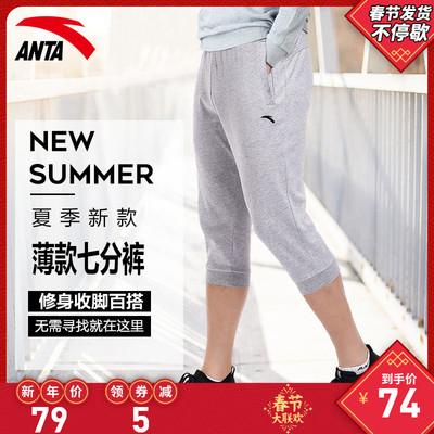 安踏短褲運動褲七分褲男2018新款夏季薄款舒適透氣休閑針織褲子