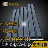 Forklift parts Heli Hangzhou 1234567810 ton forklifts and long sets of fork sets forks fork teeth cover shoe covers